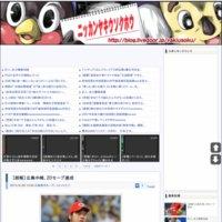 日刊やきう速報