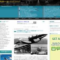 飛行機ちゃんねる(Aircraft Channel)