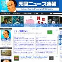 禿同ニュース速報|まとめサイト