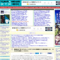 使える(σ・∀・)σ ニュース2ch