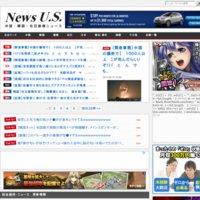 News U.S.  中国・韓国・在日崩壊ニュース