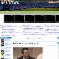 NPB NEWS