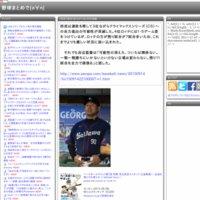 野球まとめで(o∀n)