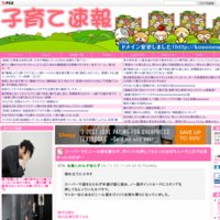 子育て速報〜2ch生活まとめサイト〜