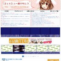 【2ch】ニュー速VIPセレブ