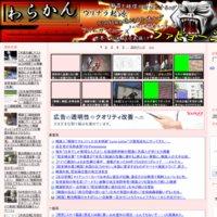 笑 韓 ブログ