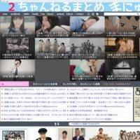 まにゅそく -2chまとめニュース速報VIP-