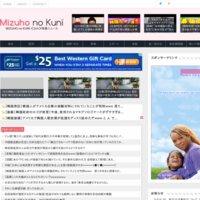 MIZUHO no KUNI ≪2ch≫特亜ニュース
